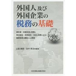 外國人與外國企業稅務之基礎