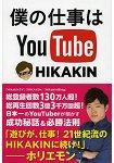 我的工作就是YouTube-YouTuber代表人物HIKAKIN成功秘辛與必勝法則