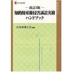 智慧財產權侵害訴訟實務手冊 修訂3版