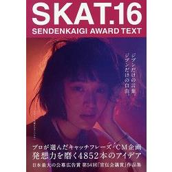 SKAT Vol.16-SENDENKAIGI AWARD TEXT