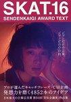 SKAT Vol.16-SENDENKAIGI AWARD TEXT
