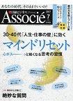 日經 Business Associe 7月號2017