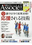 日經 Business Associe 8月號2017