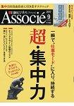 日經 Business Associe 9月號2017