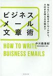商業書信電子郵件文章術