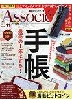 日經 Business Associe 11月號2017附EDIFICE 皮質拉鍊筆袋