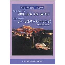 沖繩.提案-百選事業 第3回