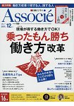 日經 Business Associe 12月號2017