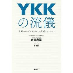 日本YKK的品牌堅持-世界頂尖拉鍊企業經營戰略分享