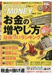 MONOQLO the MONEY 理財誌 Vol.2