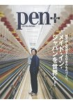pen+ 從地方產業邁向世界的日本製造業~Made in Japan 的世界~