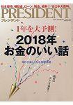 PRESIDENT 企管誌 1月15日/2018