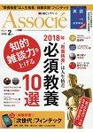 日經 Business Associe 2月號2018
