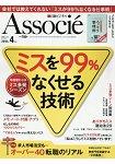日經 Business Associe 4月號2018