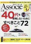 日經 Business Associe 5月號2018