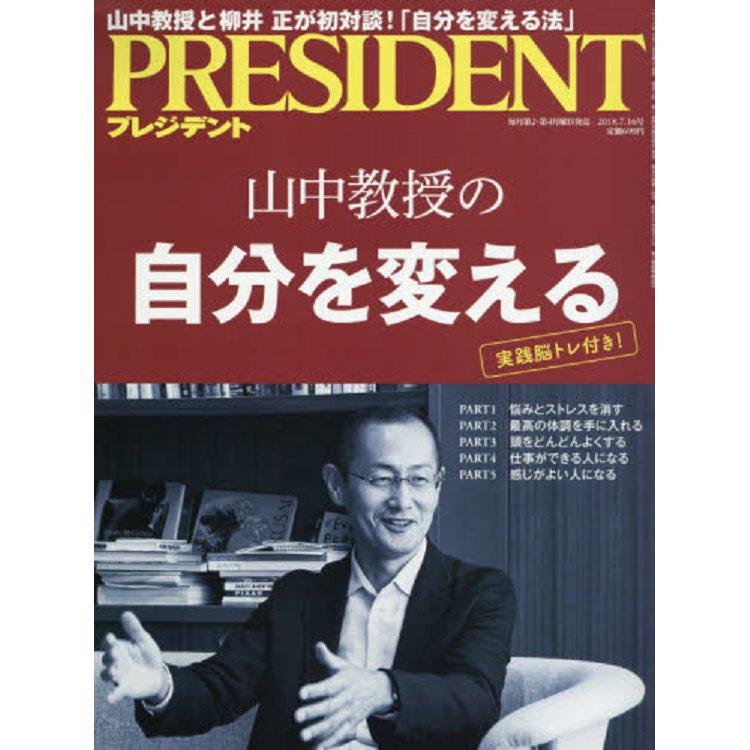 PRESIDENT 企管誌 7月16日/2018