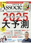 日經 Business Associe 9月號2018