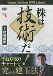 股票技術 DVD版