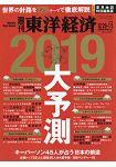 週刊 東洋經濟 1月5日/2019