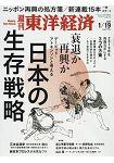 週刊 東洋經濟 1月19日/2019