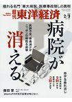 週刊 東洋經濟 2月9日/2019