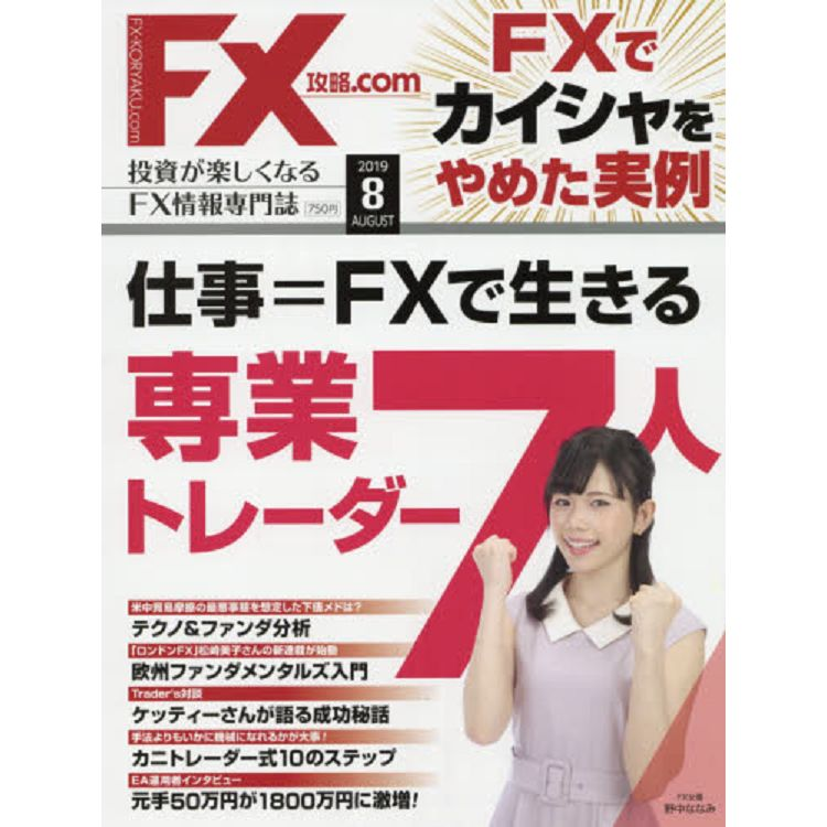 月刊FX攻略.COM 8月號2019