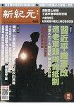 新紀元周刊2015第458期