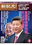 新紀元周刊2016第490期