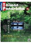 Taiwan Panorama光華雜誌(中英文國內版)201710