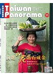 Taiwan Panorama光華雜誌(中英文國內版)201711