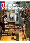 Taiwan Panorama光華雜誌(中英文國內版)201806
