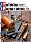 Taiwan Panorama光華雜誌(中英文國內版)201807