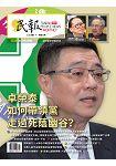 民報月刊2月2019第35期