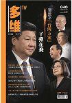 多維雜誌3月2019第40期