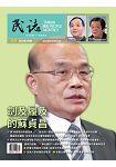 民誌月刊4月2019第37期