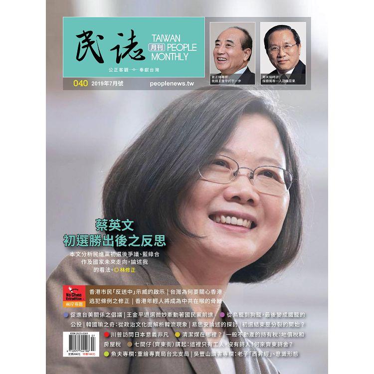 民誌月刊7月2019第40期