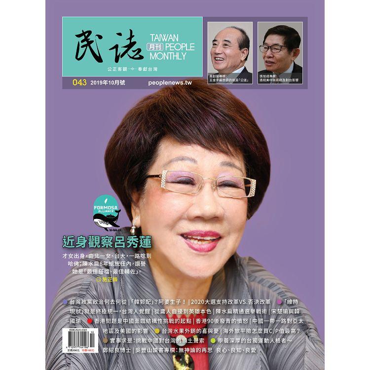 民誌月刊10月2019第43期