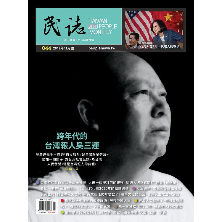 民誌月刊11月2019第43期