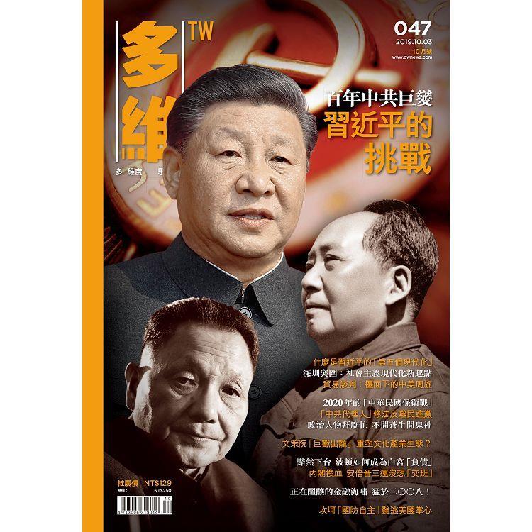 多維雜誌10月2019第47期