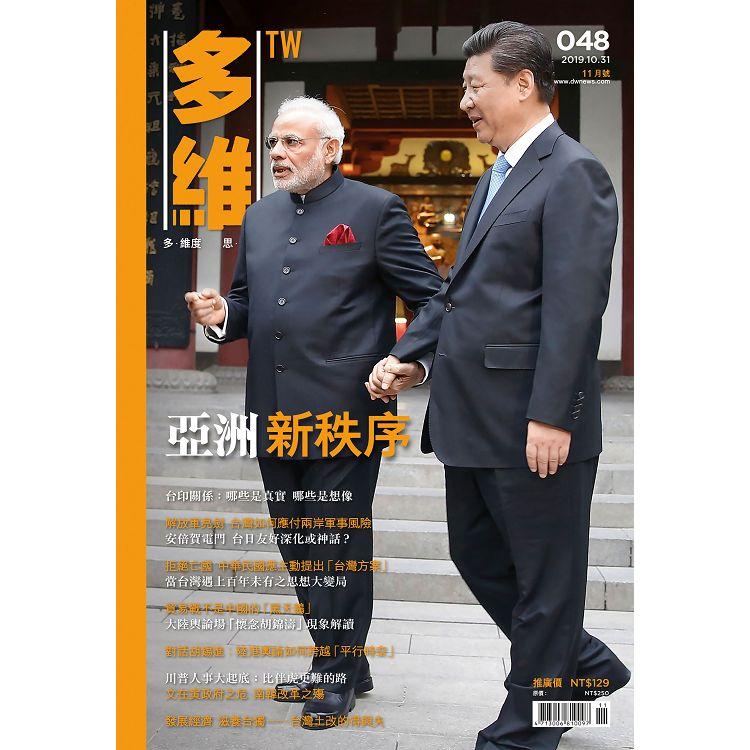 多維雜誌11月2019第48期