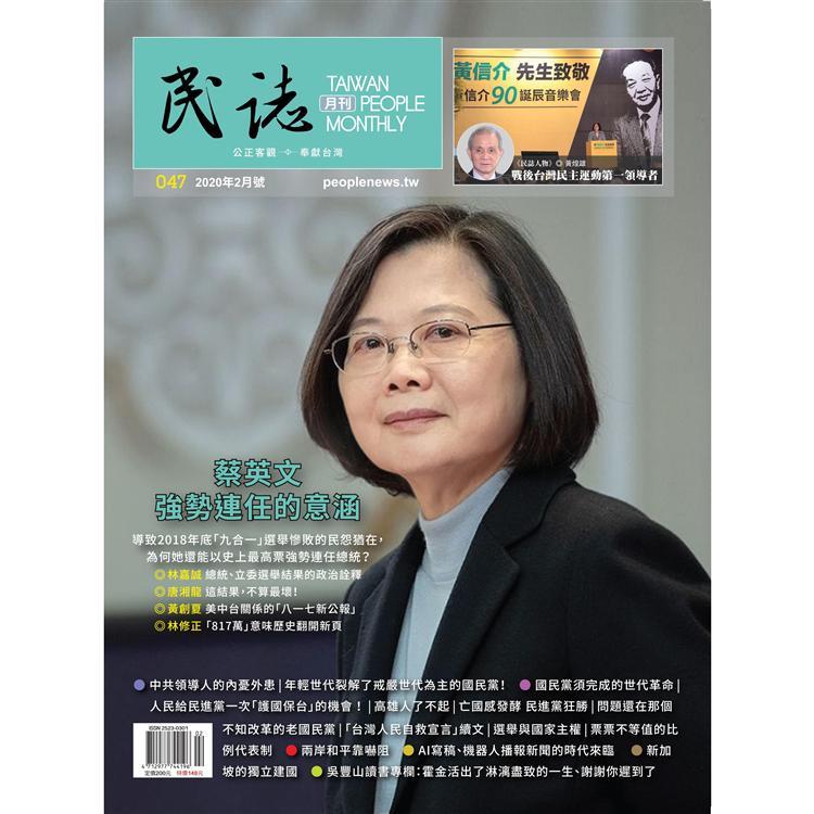 民誌月刊2月2020第47期
