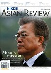 NIKKEI ASIAN REVIEW 第178期 5月22-28日 2017