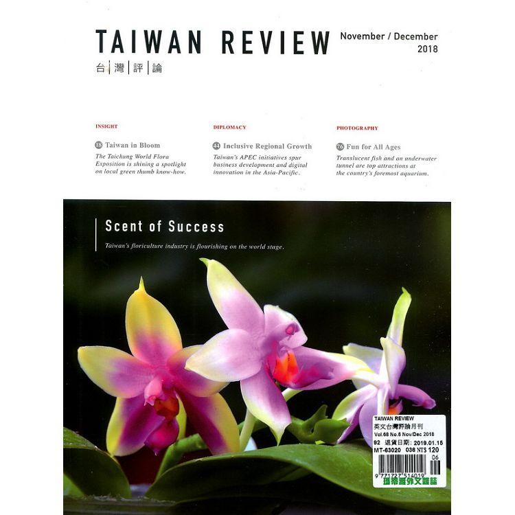 TAIWAN REVIEW (英文台灣評論月刊) 11-12月號 2018