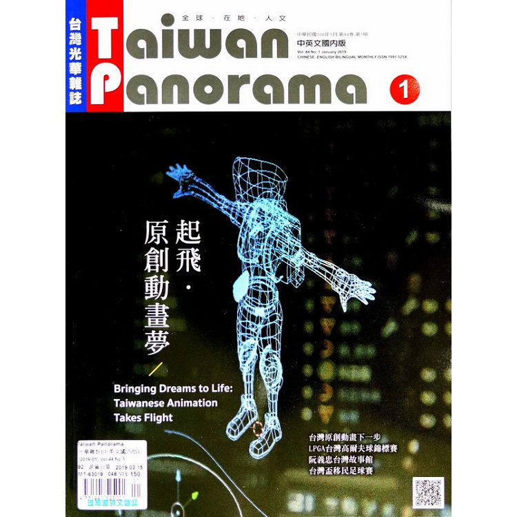 Taiwan Panorama 光華雜誌(中英文國內版) 1月號 2019