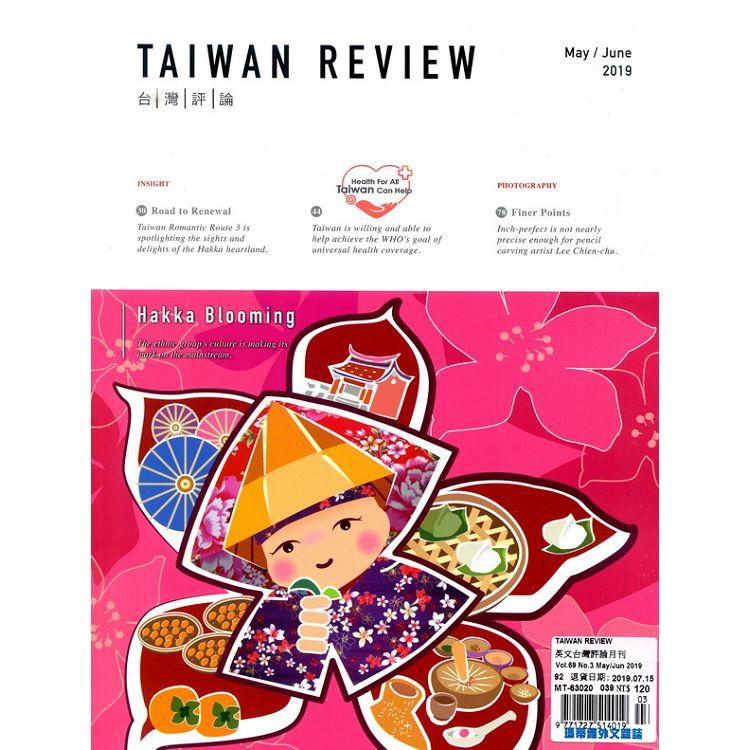 TAIWAN REVIEW (英文台灣評論月刊) 5-6月號_2019