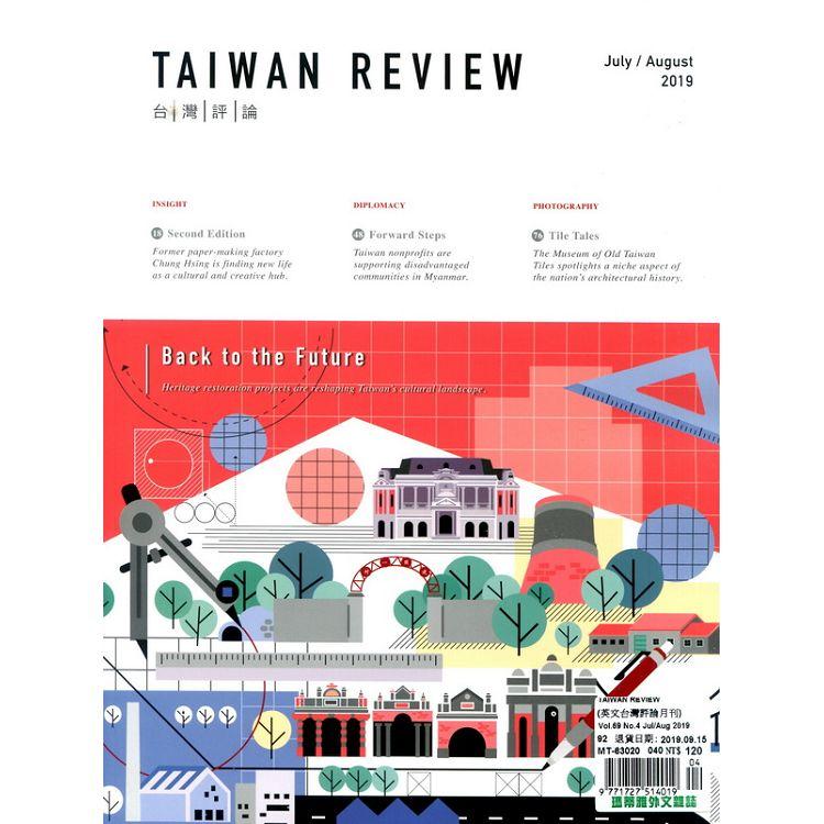 TAIWAN REVIEW (英文台灣評論月刊) 7-8月號_2019