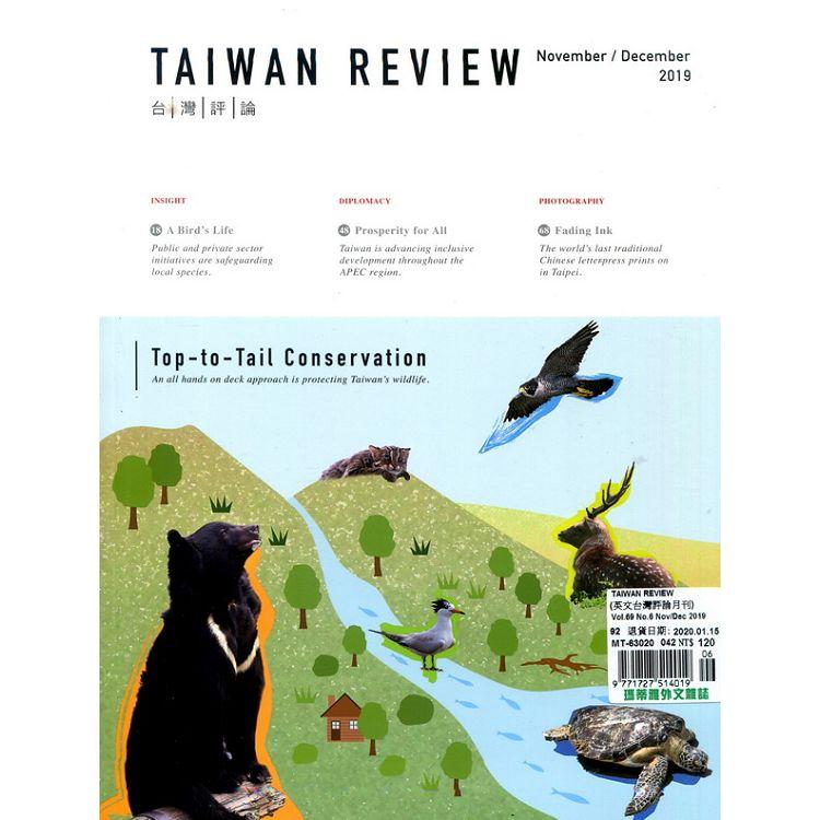 TAIWAN REVIEW (英文台灣評論月刊) 11-12月號_2019