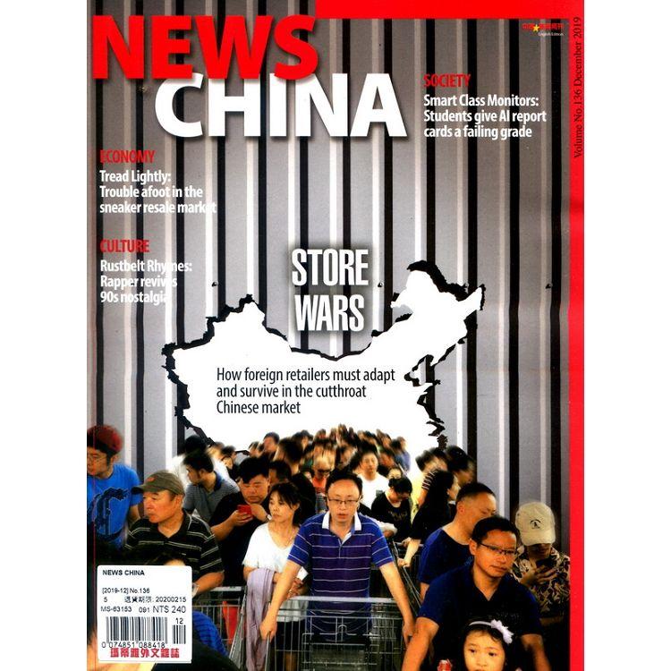 NEWS CHINA 第136期 12月號_2019