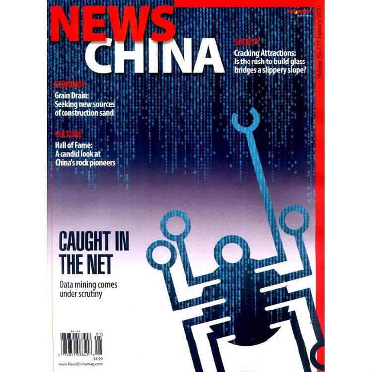 NEWS CHINA 第137期 1月號_2020