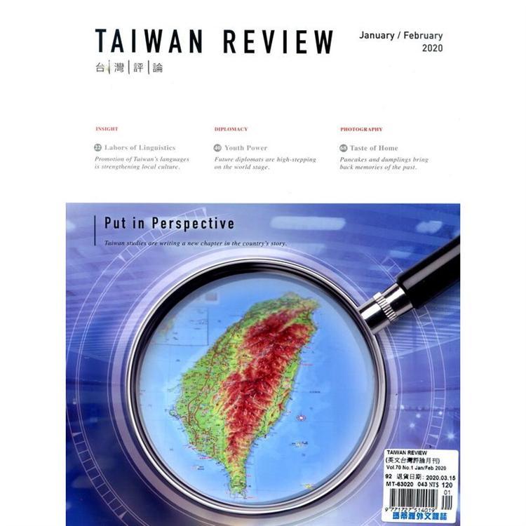 TAIWAN REVIEW (英文台灣評論月刊) 1-2月號_2020